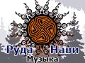 Руда Нави - официальный сайт группы - концерты, музыка, история