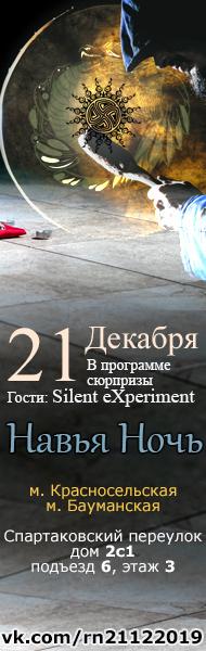 Руда Нави - 21 декабря - Навья Ночь